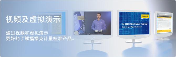 视频及虚拟演示 通过视频和虚拟演示更好的了解福禄克计量校准产品